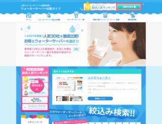water-server.jp screenshot