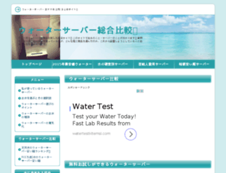 waterservercompare.com screenshot