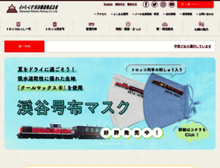 watetsu.com screenshot