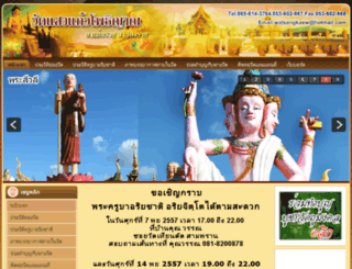 watsangkaew.com screenshot