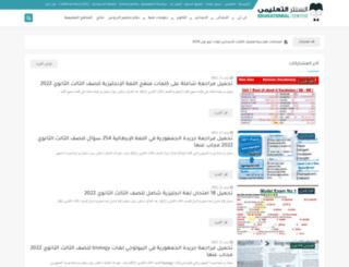 wc-prof.blogspot.com screenshot