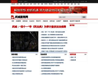 wc.dezhoudaily.com screenshot