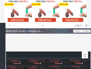 wcf-olimpia.ru screenshot