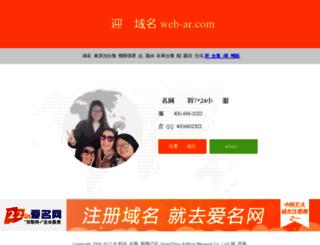 web-ar.com screenshot