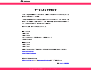 web-box.jp screenshot