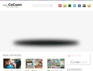 web-cocoon.jp screenshot