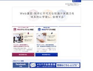 web-kentei.jp screenshot