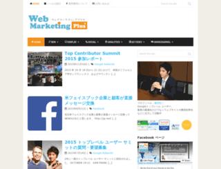 web-marketing-plus.net screenshot