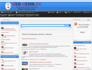 web-medik.ru screenshot