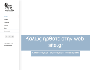 web-site.gr screenshot