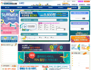 web.domainclub.kr screenshot