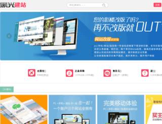 web.heiguang.com screenshot
