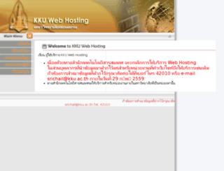 web.kku.ac.th screenshot