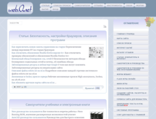webanetlabs.net screenshot