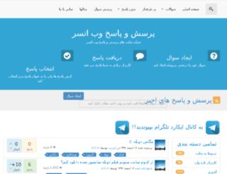 webanswer.ir screenshot