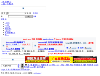 webapp.kanglesoft.com screenshot