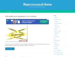 webbomj.ru screenshot