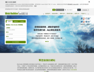 webbuilder.com.tw screenshot