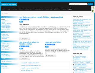 webcoachbd.com screenshot