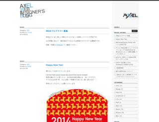 webdesignersblog.jp screenshot