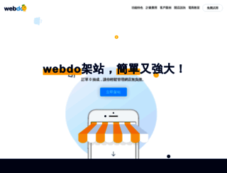 webdo.com.tw screenshot