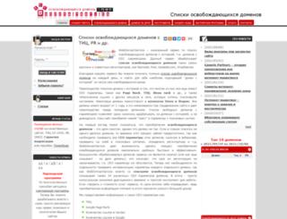 webdomainservice.net screenshot