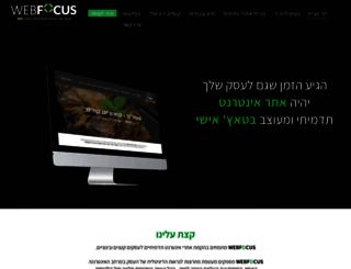 webfocus.co.il screenshot
