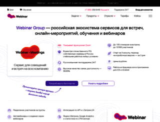 webinar.ru screenshot
