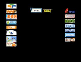 webkhjh.km.edu.tw screenshot