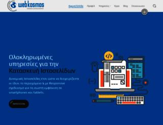 webkosmos.gr screenshot