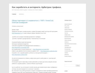 webmoneymail.ru screenshot