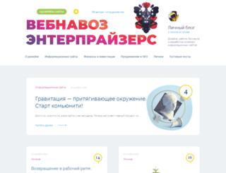 webnavoz.ru screenshot