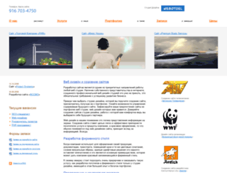 webotdel.ru screenshot