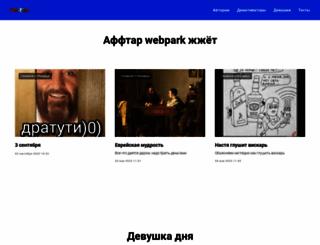 webpark.ru screenshot