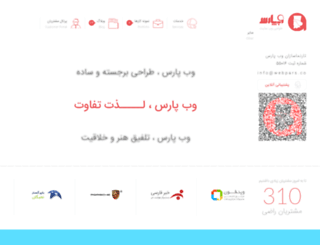 webpars.co screenshot