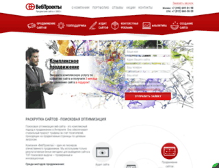 webprojects.ru screenshot