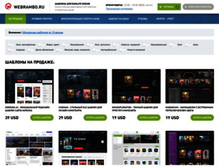 webrambo.ru screenshot