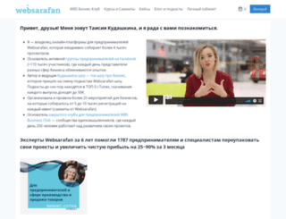 websarafan.ru screenshot