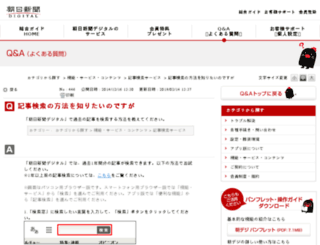 websearch.asahi.com screenshot