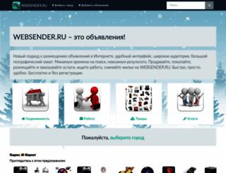 websender.ru screenshot