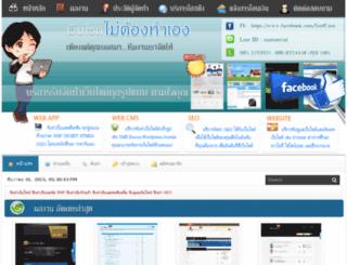website.siamsocial.in.th screenshot