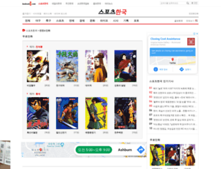 webtoon.hankooki.com screenshot