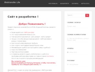 webtransfer-life.com screenshot