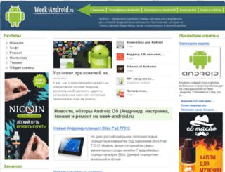 week-android.ru screenshot