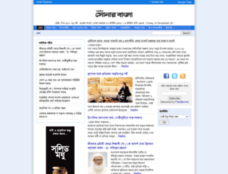 weeklysonarbangla.net screenshot
