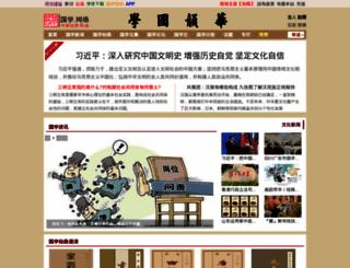 weibo.hygx.org screenshot