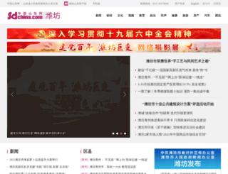 weifang.sdchina.com screenshot