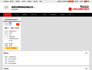 weiminghong.jdzj.com screenshot