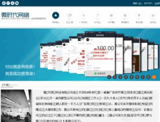 weishidai888.com screenshot