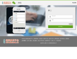 weixin.etradenow.cn screenshot